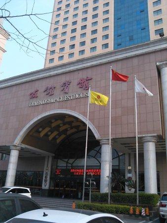 New Friendship Hotel: и вид на отель