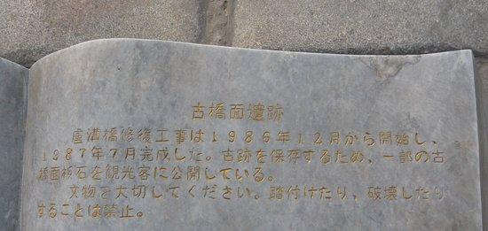 Lugou Qiao (Marco Polo Bridge) : 日本語の表記