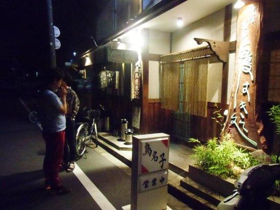 Fukuchiyama, Japan: お店の入り口