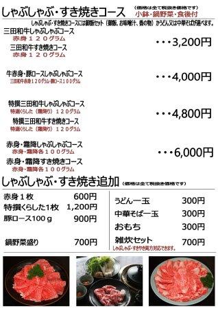 Miki, Japonya: しゃぶしゃぶ・すきやきメニュー