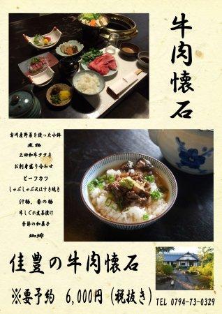 Miki, Japonya: 牛肉懐石(要予約)