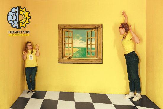 Комната Эймса. Ames Room. - Picture of Museum of Interactive Science ...