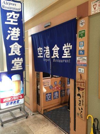 Airport Restaurant: photo1.jpg