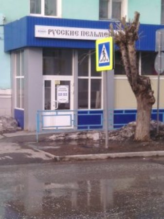 Serov, Russia: Добро пожаловать!