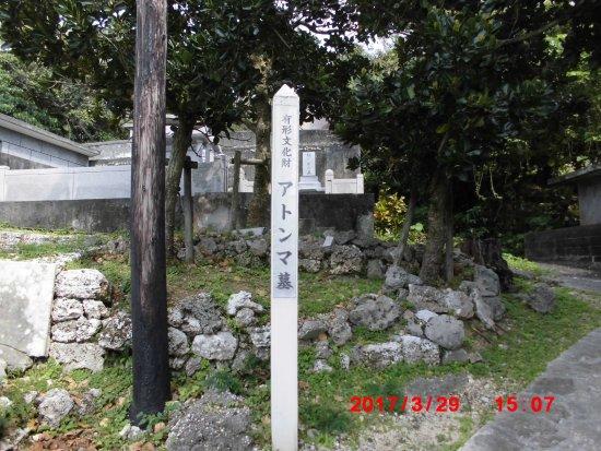 Atonma Tomb