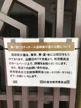 Morinomiya Ruins