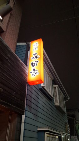 Warabi, Japan: Outdoor sign