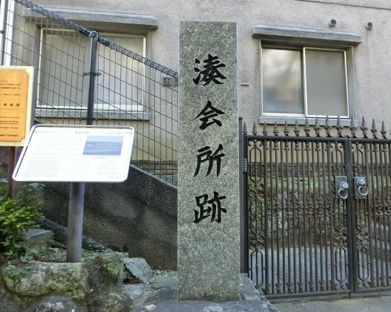 Former Site of Minatokaisho