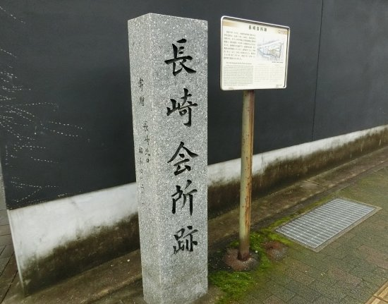 Site of the Nagasaki Kaisho Monument