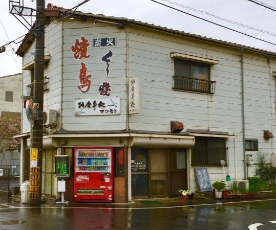 Ube, Japan: お食事処マツモト 外観