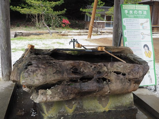 Watatsumi Shrine: photo0.jpg