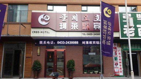 Yanji, China: getlstd_property_photo