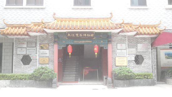 Jiujiang Double-distilled Rice Wine Museum