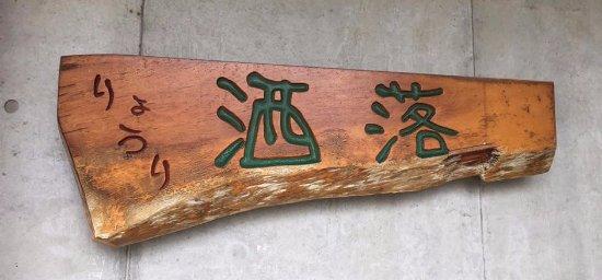 Kameoka, ญี่ปุ่น: これが看板です