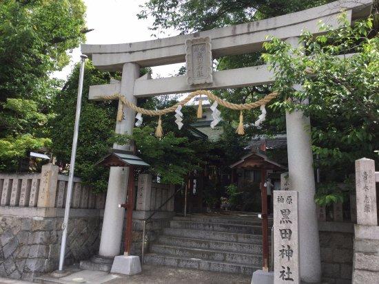柏原黒田神社