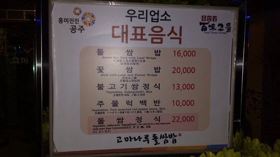 Gongju, Corea del Sud: Gomanaru Dolssambap