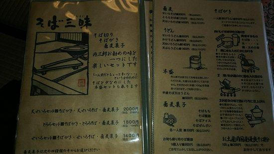 Okutama-machi, Japón: メニュー