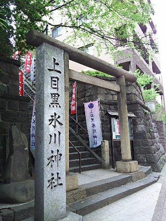 Meguro, Japan: 1492827571565_large.jpg