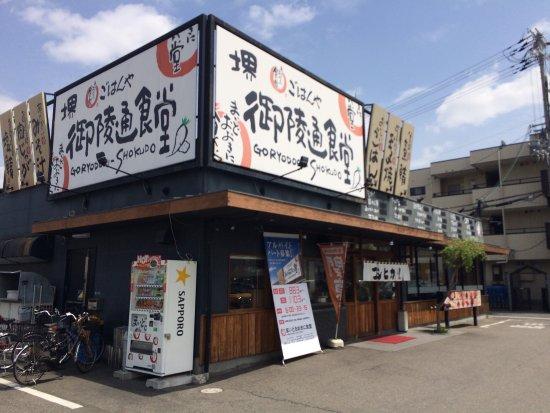 Sakai, Japan: photo0.jpg
