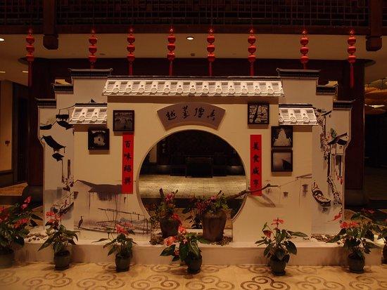 Shaoxing, China: 咸亨酒店餐廳門口