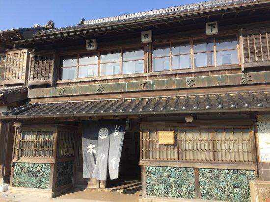 Katori, Japan: 木下旅館