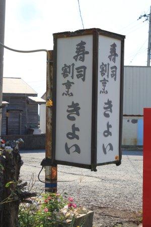 Oshima-gun Wadomari-cho, Japan: きよい