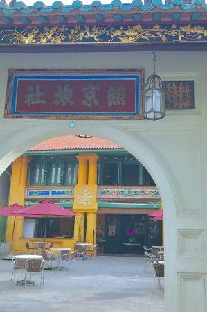 Yeng Keng Hotel: photo2.jpg