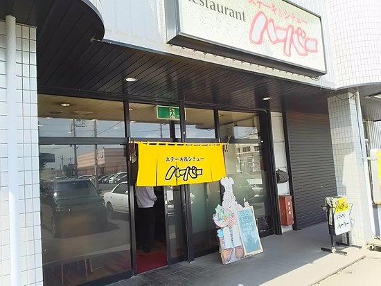 Kamisu, Giappone: お店の前