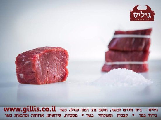 Golan Heights: best meat .