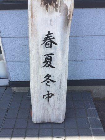 Yurihonjo, Japan: 暖簾、商い中、こってり中華(ニラ入り)。