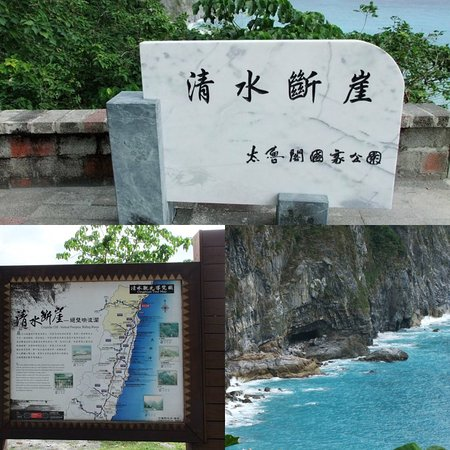 Ching-Shui Cliff: photo0.jpg