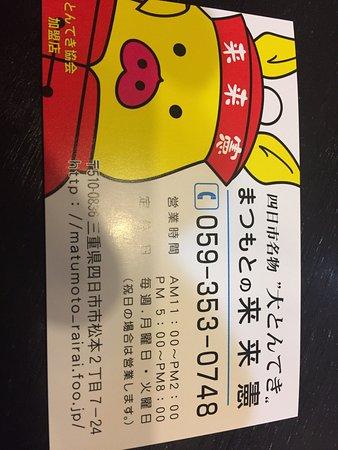 Γιοκαϊτσι, Ιαπωνία: photo4.jpg
