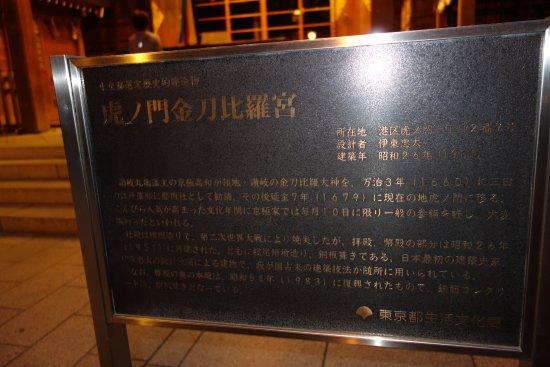 Toranomon Kotohira-gu: 由来版