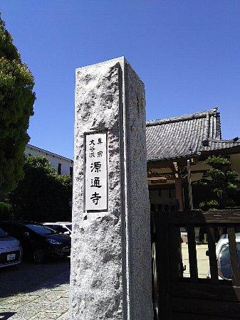 Gentsuji Temple