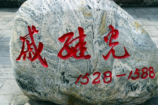 Luanping County, China: The name of the general