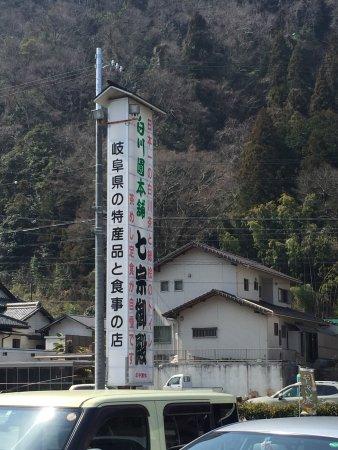 Hichiso-cho, Japon : photo0.jpg