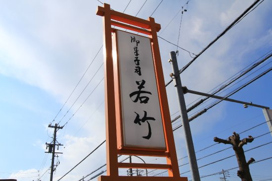 Tokai, Ιαπωνία: 目印のカンバン