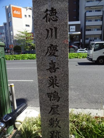 Tokugawa Yoshinobu Umeyashiki Monument