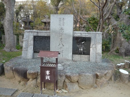 ‪The birthplace of Kamigata Rakugo Yonezawa Hikohachi Monument‬
