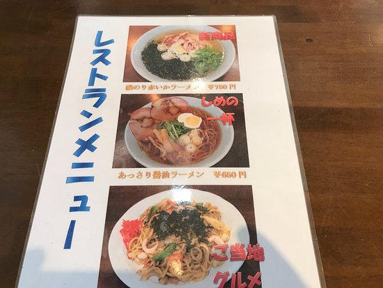 Niijima-mura, Japon : 赤イカラーメン、醤油ラーメン、赤イカやきそば