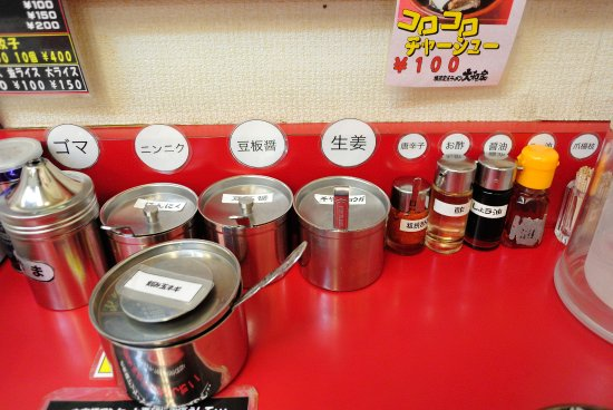 Akishima, Japan: 無料トッピング