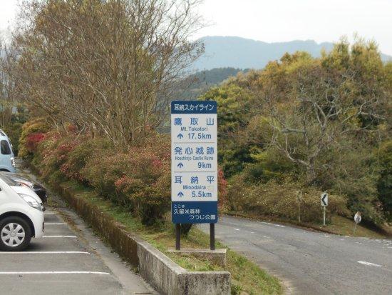 Kurume, Japan: 駐車場の道路標識(発心城跡まで9kmなど)