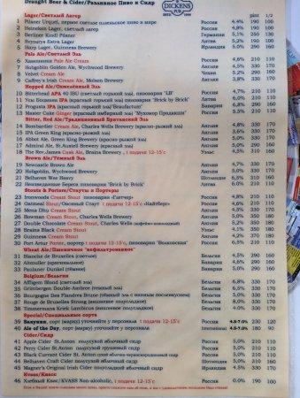 Dickens Pub : пиво  04.17