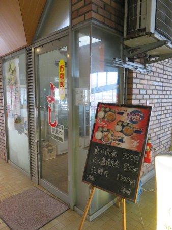 Ichibashokudoyoshi: 唐戸市場の2階にある入り口