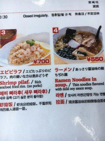 Tsunan-machi, Japan: 食堂 ぽぱい