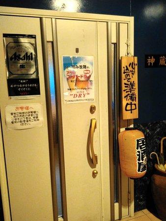 Oshima-gun Wadomari-cho, Japan: 入り口