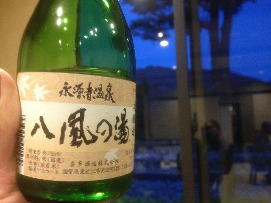 Higashiomi, Japón: 永源寺温泉 八風の湯 お食事処 山水