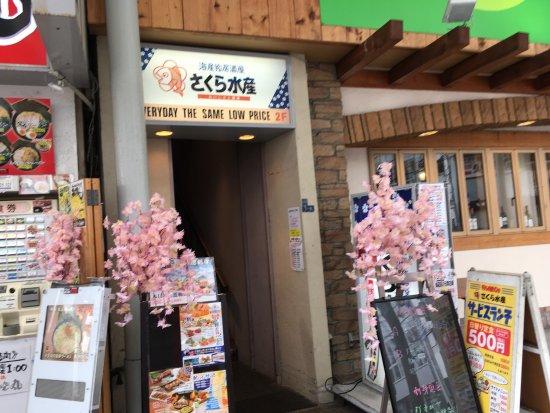 Hiratsuka, Япония: さくら水産平塚