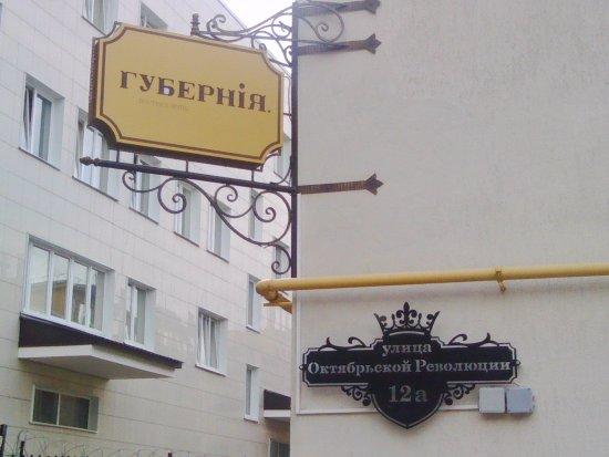 Boutique Hotel Guberniya