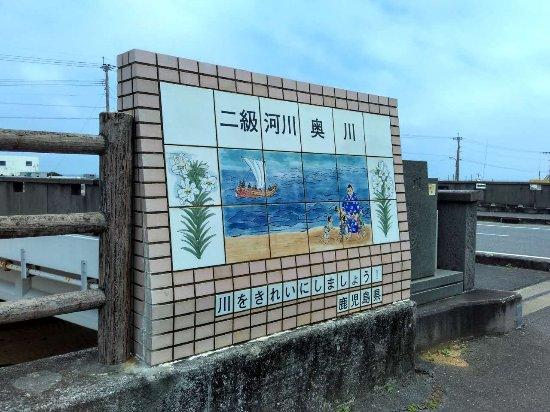 Oshima-gun Wadomari-cho, Japonia: 南洲記念館近くの川